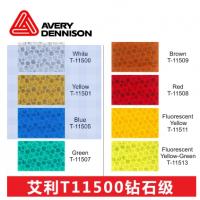 艾利钻石级反光膜T-11500 全立体微棱镜 大卷 48英寸*50码 原装进口