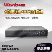 AHD高清1080P硬盘录像机 8路200万模拟监控录像机