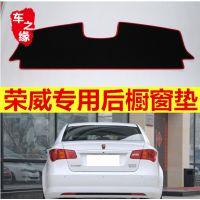荣威360/350/550/E550改装专用后橱窗防尘垫避光垫后厨隔热装饰垫