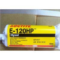 乐泰环氧树脂胶loctiteE-120HP胶水高粘度AB胶价格