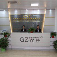 广州市伟旺热熔胶科技有限公司