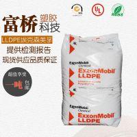 现货LLDPE埃克森美孚LL6101RQ 热稳定性耐高温耐候型材母料载体