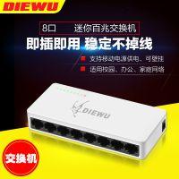 DIEWU 8口百兆迷你交换机 家用八口交换器网线分线器分流网络监控