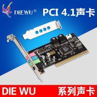 蝶舞8738 PCI 声卡台式机内置声卡独立声卡4.1声道支持Win8混音K
