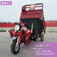 定制隆鑫动力汽油三轮摩托车自卸拉货运摩托车燃油三轮摩托车整车