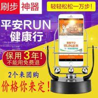 一件代发摇步器手机自动摇步数刷步神器计步器平安run金管家摇摆