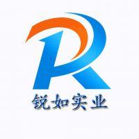 上海锐如实业有限公司