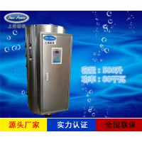 工厂直销N=500升 V=80千瓦中央电热水器 电热水炉