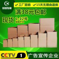 批发 瓦楞邮政快递纸箱 搬家包装纸盒 1-12号电特硬纸箱 厂家直销