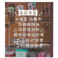 一件代发创意墙贴酒吧咖啡奶茶店美食餐饮饭店小吃橱窗玻璃门个性