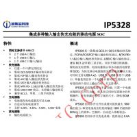 英集芯代理最新方案芯片IP5328