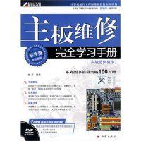 CMOS和RTC电路的故障检修-主板维修精华秘籍(附光盘)