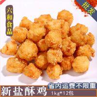 六和新盐酥鸡炸鸡米花 kfc肯德基西餐厅冷冻半成品油炸小吃 1kg装