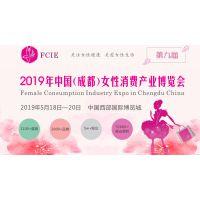 2019年第九届成都女性消费产业博览会