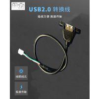 USB主板线 USB母对PH2.0 4P端子数据线 带螺母固定2.0/4Pusb线