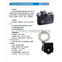中西 本安型数码照相机/防爆相机 有煤安证 型号:ASD1-ZHS2420库号:M311875