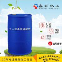 磺酸钠十二烷基苯磺酸钠 东营鑫旺化工 现货供应