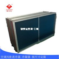 中央空调换热器 翅片冷凝器 厂家批量定做