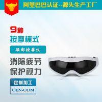 【厂家直供】眼睛保健护眼仪眼保仪眼部按摩仪器近视去眼袋眼保姆