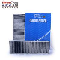 富滤盛/filtersun 奥迪A6L空调滤清器 进口A6空调格 R8空调滤芯