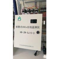 在线监测设备厂家@青县VOC在线监测设备分类 河北众明环保