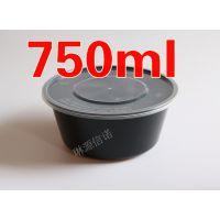 750ml一次性黑色圆形餐盒汤碗 塑料餐盒微波打包盒快餐盒300套