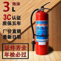 东莞市永安牌3kg手提式水基泡沫灭火器 3公斤手提式泡沫灭火器