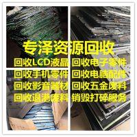 深圳回收工厂线路板回收背光模组摄像头回收液晶屏FPC废边料