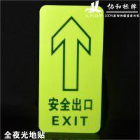安全出口夜光标牌直箭头地贴消防提示牌标识订制定做自发高光地贴