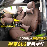 别克GL6专用坐垫 GL6定制改装专用四季坐垫GL6全包围无味车座套