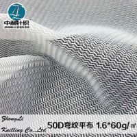 50D涤纶弯纹平布包边布 加厚洗衣袋网眼布 水波纹过滤网布