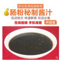 广州肠粉酱汁技术配方西关肠粉酱汁制作技术肠粉酱油配方视频教程