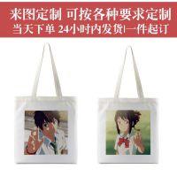 动漫周边你的名字立花泷宫水三叶情侣帆布袋定制折叠布袋购物袋子