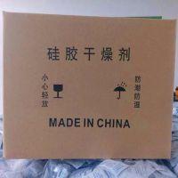 厂家直销小袋干燥剂 硅胶干燥剂 吸湿剂 防潮剂 现货供应