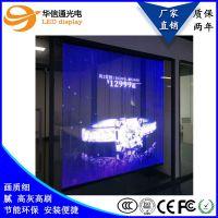 P7.8LED透明屏商场橱窗玻璃幕墙50%-90%高透光率全彩色电子广告宣传大屏幕华信通