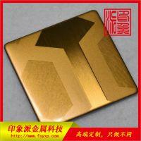 供应佛山电梯花纹不锈钢板 拉丝喷砂组合工艺黄铜金板