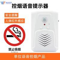 控烟语音提示器,智能感应提示,北京控烟协会指定产品