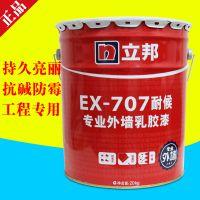 上海立邦EX-707耐候专业外墙乳胶漆永八建材批发