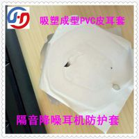 PVC高周波热压航空皮耳套 蛋白皮耳机海绵头梁定制吸音海绵