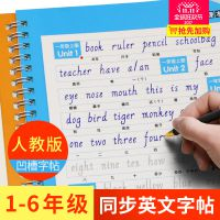 jsh英语字帖小学生凹槽入门自学零基础1-6年级人教版小学英语练字