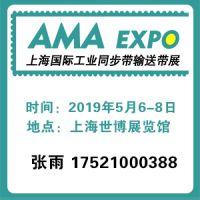 2019上海国际工业同步带、输送带技术及应用展览会