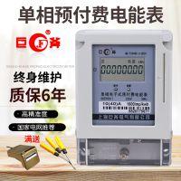 DDSY6611电表 单相国网白壳预付费电表 插卡电表 ic卡 远程充值电表 防窃电 调速 电表订做
