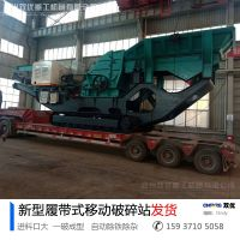 合肥建筑垃圾资源化 时产200吨移动式破碎站厂家