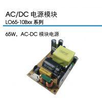 65W,AC-DC 模块电源 LO65-10Bxx 系列