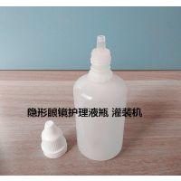 隐形镜护理液灌装机 液体常压50-100ml自动灌装机