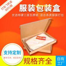服装包装盒-杭州环艺包装纸箱厂-外贸纸箱淘宝纸箱电商纸箱水果礼盒