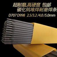 DF3C-600-B堆焊焊条DF3C-600-B耐磨焊条