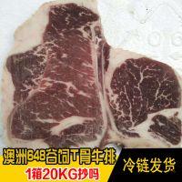澳洲648厂 T骨牛排 谷饲牛排牛肉 进口牛肉  原切牛扒1件20多公斤