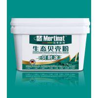 贝壳粉涂料批发-玛蒂耐特(在线咨询)-贝壳粉