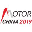 第十九届中国国际电机博览会暨发展论坛2019